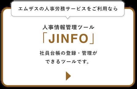 人事情報管理ツール「JINFO」