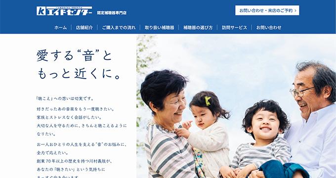 エイドセンター (川村義肢株式会社)