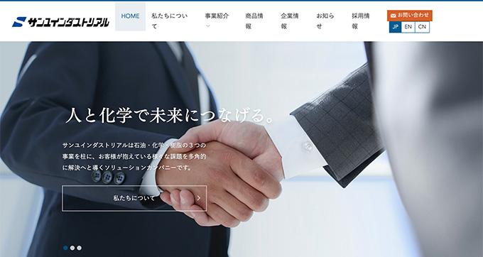 サンユインダストリアル株式会社