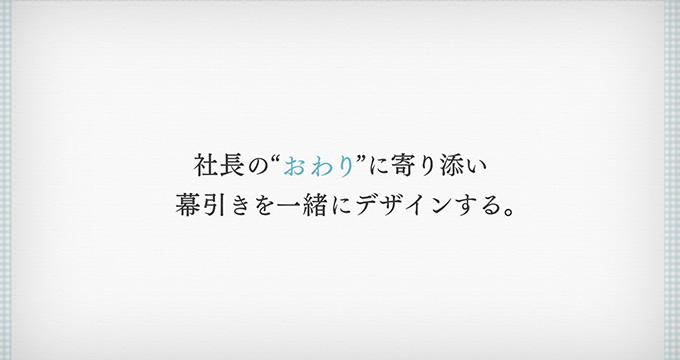 社長のやめ方.com